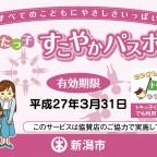 トキっ子くらぶ・すこやかパスポートで「お花のタネプレゼント」